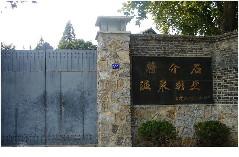 寻访蒋介石温泉别墅 3号大院陶庐