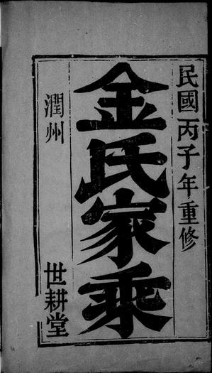 镇江家谱 古润 金氏家乘 民国二十五年修图片