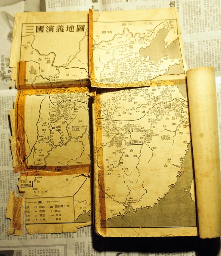 书里前面有三国时期魏蜀吴三国边界地图